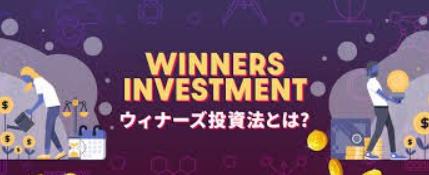 オンラインカジノ ウィナーズ投資法